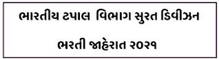 Postal Department Surat Division Recruitment 2021 for Postal Life Insurance Agent