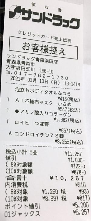 サンドラッグ 青森浜田店 2021/1/10 のレシート
