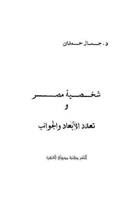 تحميل كتاب شخصية مصر جمال حمدان pdf