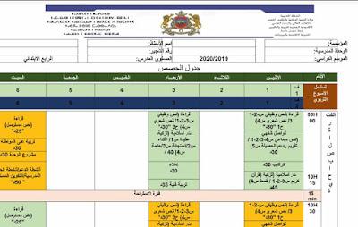 جدول الحصص للمستوى الرابع ابتدائي المنهاج الجديد 2019-2020
