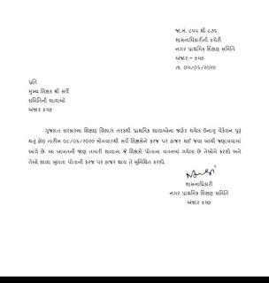 8 Jun Sixak  Hajar Thava Babat Latest Gr By Nagar Prethmik Samiti Anjar  Kutch