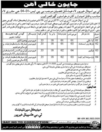 Latest Darkroom Assistant & Driver Jobs in TB Hospital Khairpur 2020