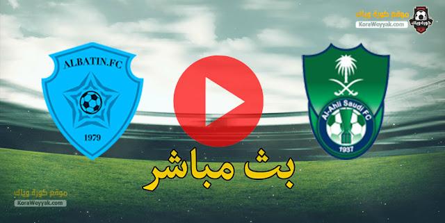 نتيجة مباراة الأهلي السعودي والباطن اليوم 31 يناير 2021 في الدوري السعودي