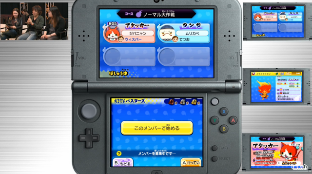 YO-KAI WATCH 2 Multiplayer mode 3DS