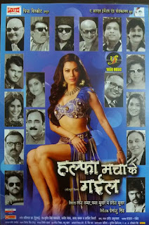 Halfa Macha Ke Gail bhojpuri Movie