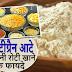 मल्टीग्रैन आटे से बनी रोटी खाने के फायदे |  मल्टीग्रेन आटा स्वास्थ्य के लिए वरदान | Health Benefits of Multigrain Roti/Chapati