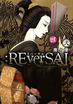 :REverSAL Manga