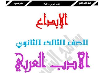 مذكرة الإبداع في الأدب العربي ثالثة ثانوي نظام جديد