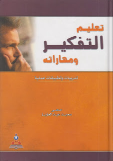 كتاب تعليم التفكير ومهاراته، تدريبات وتطبيقات عملية