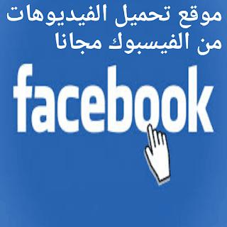 موقع تحميل الفيديوهات من الفيسبوك مجانا