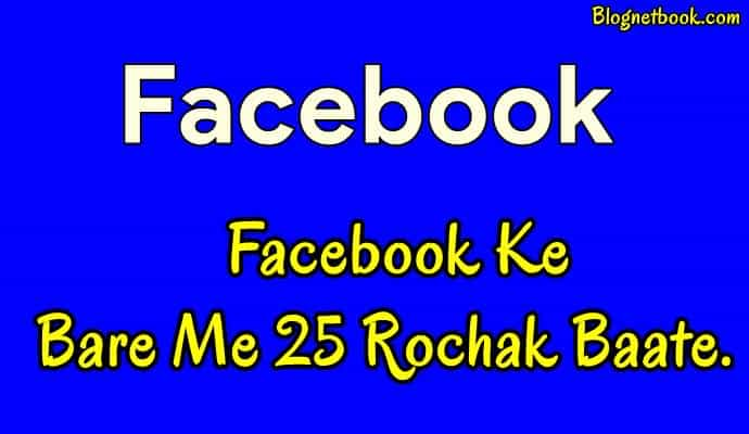 Top 25 interesting facts about facebook in hindi  ( Jo apko pta nhi honge)