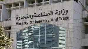 وظائف شاغرة بوزارة التجارة والصناعة