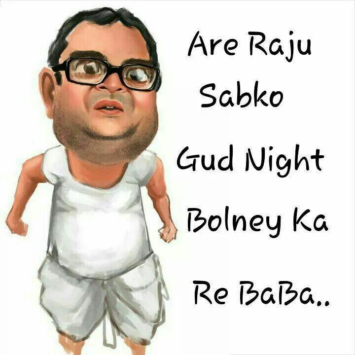 Funny Good Night Image in Hindi