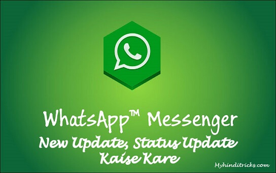 WhatsApp Par Status Update Kaise In Hindi