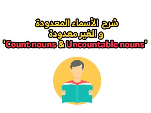 شرح ال nouns - الأسماء في اللغة الانجليزية