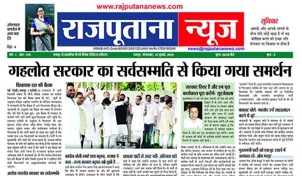 राजपूताना न्यूज़ ई पेपर 14 जुलाई 2020 राजस्थान डिजिटल एडिशन