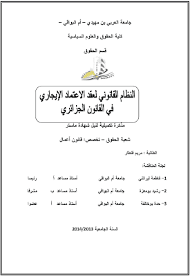 مذكرة ماستر: النظام القانوني لعقد الاعتماد الإيجاري في القانون الجزائري PDF