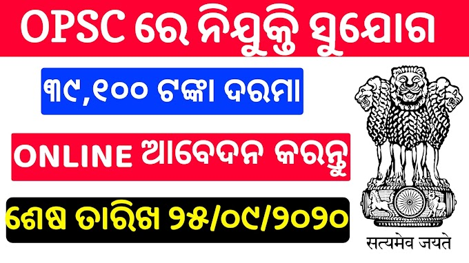 OPSC Requirements Odisha New Job Vacancy