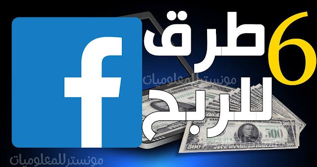 تعرف علي 9 طرق الربح من صفجات الفيسبوك 2019