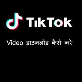 Tik Tok Video Download Kaise Kare