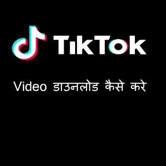 Tik Tok से बिना watermark के Video Download Kaise Kare