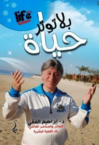 كتاب حياة بلا توتر pdf  د.ابراهيم الفقى