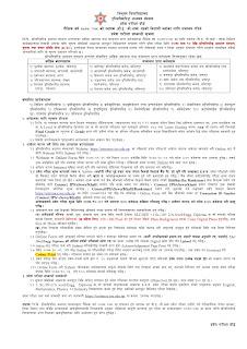 Ioe engineering 2077 entrance exam notice