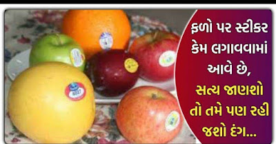 Why stickers are affixed on fruits, if you know the truth, you too will be amazed ..