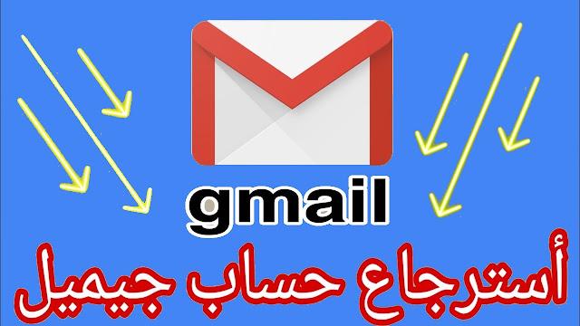 استرجاع الحساب Gmail عن طريق البريد المخصص للطوارئ اي والبريد الاحتياطي
