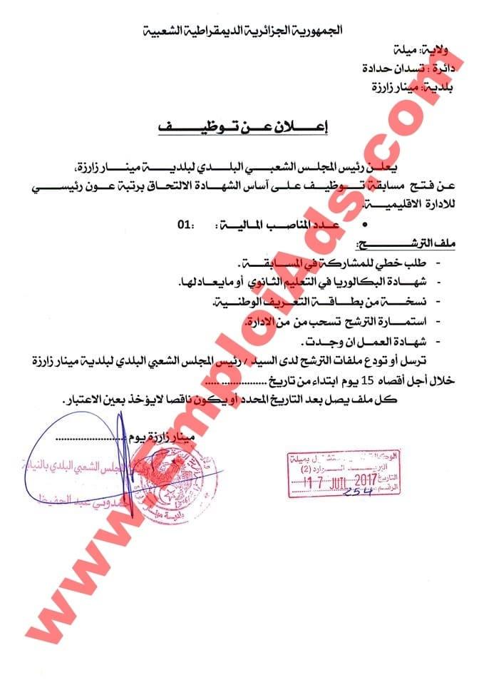 إعلان عن مسابقة توظيف ببلدية مينار زارزة ولاية ملية جويلية 2017