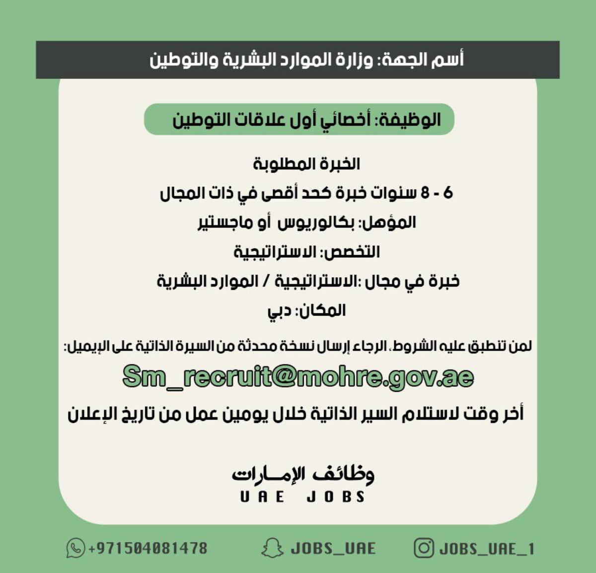 وظائف شاغره برواتب 6000 درهم في تسهيل عجمان ولا يشترط الخبره بالامارات مدونة وظائف الخليج