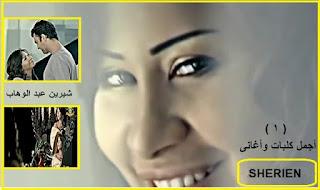 شيرين عبد الوهاب|اروع كليبات واغانى فى مكان واحد 2020|1