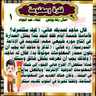 مذكرة شرح قصة فكرة ومعلومة منهج الصف الثالث الابتدائي الجديد لغة عربية