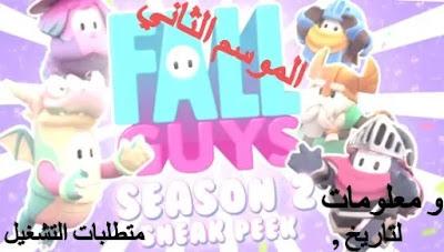لعبة Fall Guys Saison  2 : التاريخ , متطلبات التشغيل و معلومات