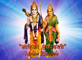 Mohini-Ekadashi-this-year-May-17-2016-Tuesday-will-be-celebrated-इस वर्ष मोहिनी एकादशी 17 मई 2016 (मंगलवार) को मनाई जायेगी