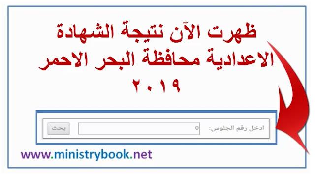 نتيجة الشهادة الاعدادية محافظة البحر الاحمر 2019 بالاسم ورقم الجلوس