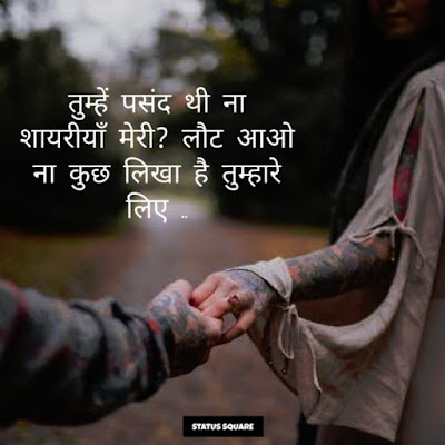 break up status in hindi