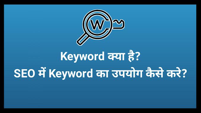 Keyword क्या है? SEO में Keyword का उपयोग कैसे करे?