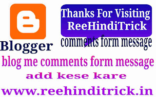 Blog me comments form message add kese kare 1