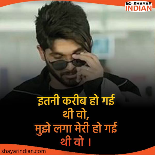Hindi Sad 2 Line Shayari Status Quotes: Karib, Alone, Breakup