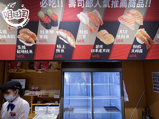 壽司郎-中正區日式料理