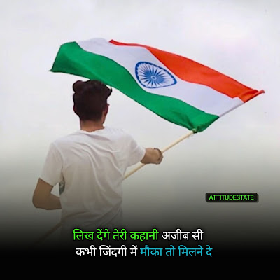 republic day hindi status