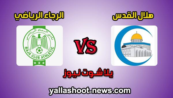 مشاهدة مباراة الرجاء وهلال القدس بث مباشر في البطولة العربية للأندية اليوم 23-9-2019