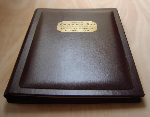 Книга за отзиви, луксозна папка за хотел, Книга за пожелания, Луксозен тефтер А4, кожен албум, семейна книга, сватбена книга, книга за поздравления, здрави менюта, здрави кожени папки