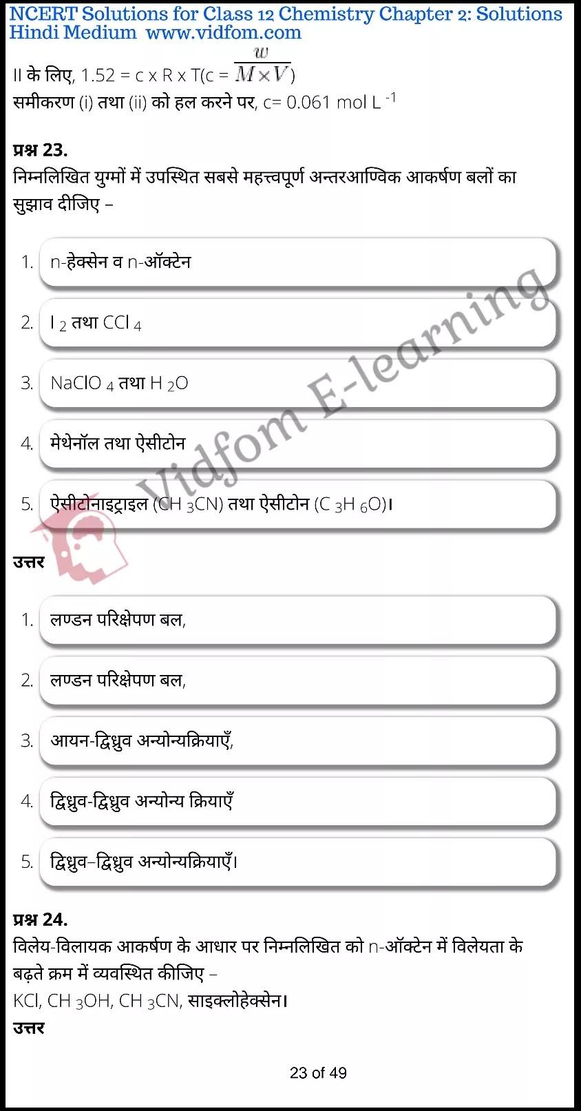 class 12 chemistry chapter 2 light hindi medium 23