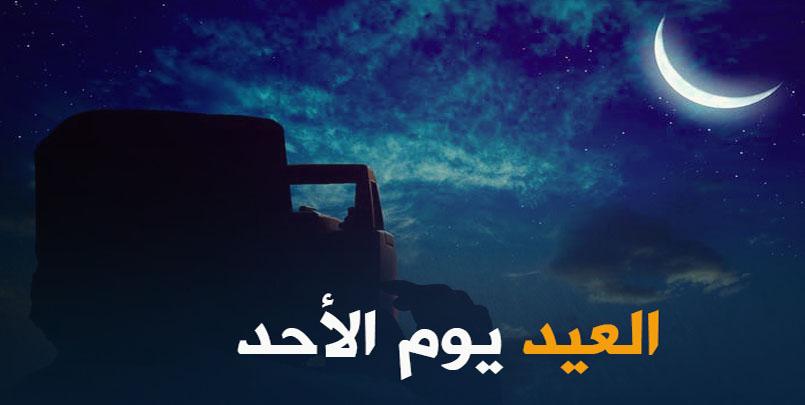 عيد الفطر في الجزائر,السبت المتمم لشهر رمضان والأحد عيد الفطر في الجزائر.اللجنة الوطنية للأهلة والمواقيت الشرعية التابعة لوزارة الشؤون الدينية والأوقاف