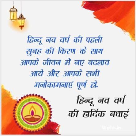 Hindu New Year  Status
