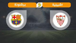 مشاهدة مباراة برشلونة واشبيلية بث مباشر 4-10-2020 الدوري الاسباني