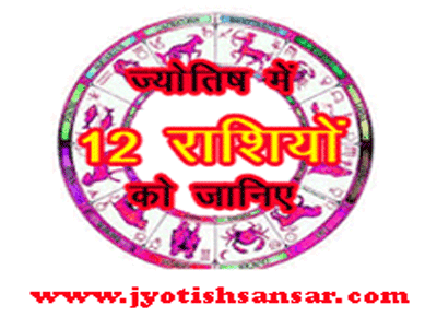 12 rashi ki jankari in jyotish