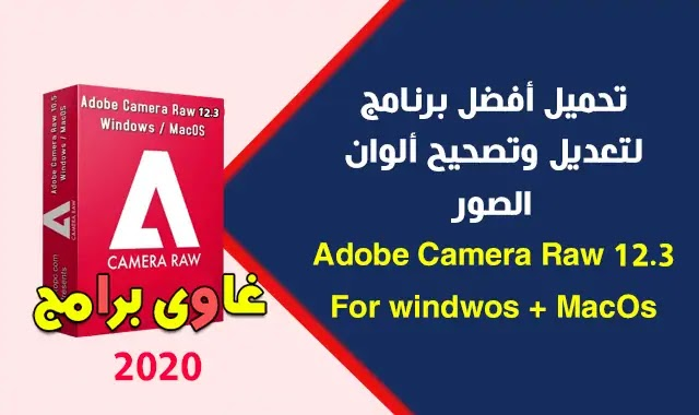 تحميل Adobe Camera Raw 12.3 For mac and windows عملاق تصحيح الوان الصور.
